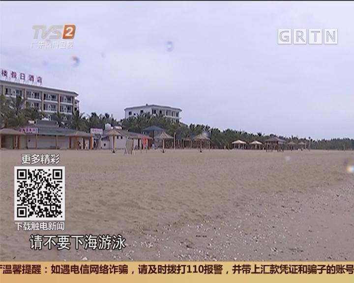 """防御台风""""卡努"""":茂名 中国第一滩景区已封闭 提前劝离游客"""