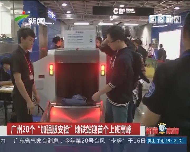 """广州20个""""加强版安检""""地铁站迎来首个上班高峰"""