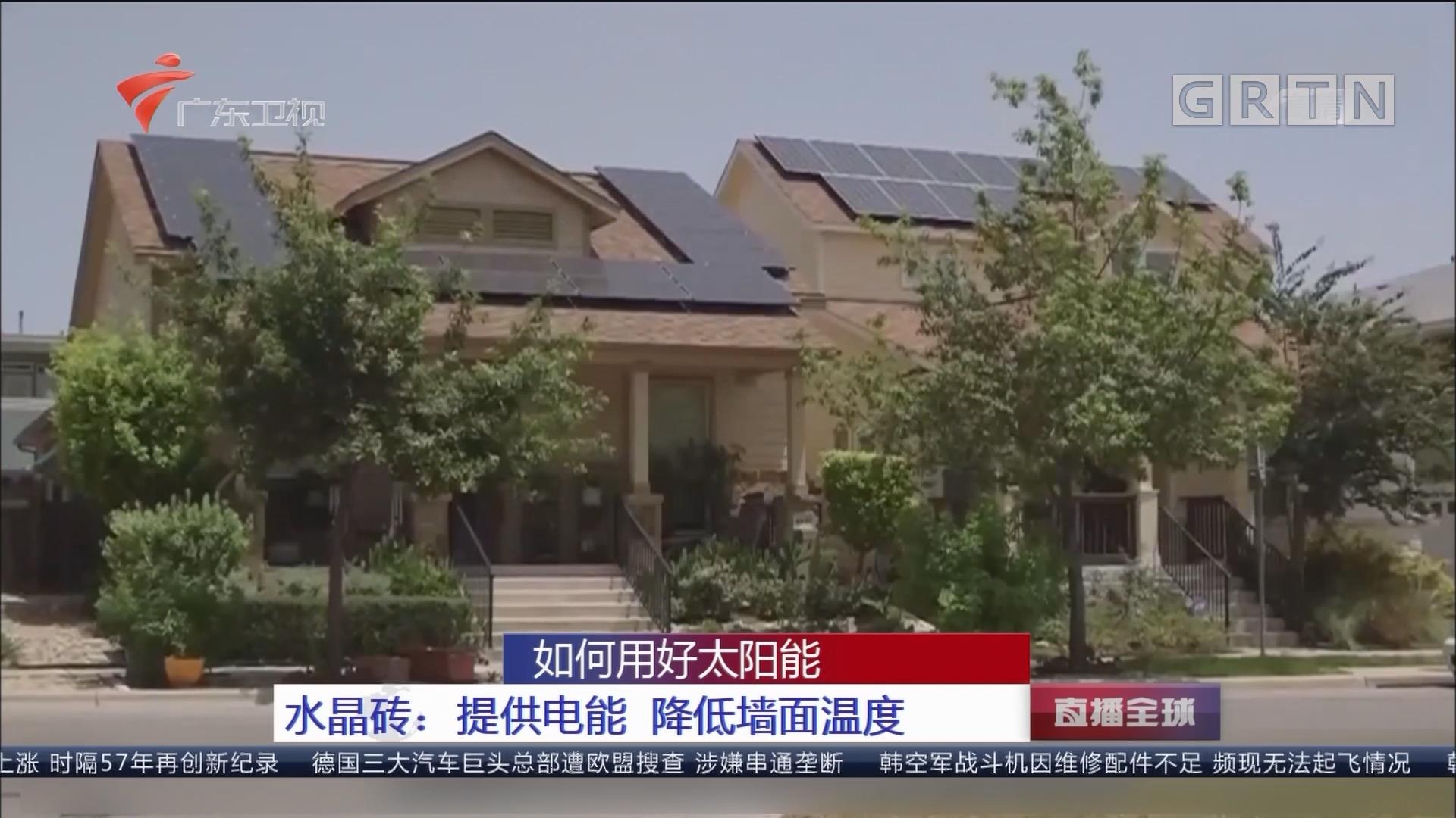 如何用好太阳能 水晶砖:提供电能 降低墙面温度