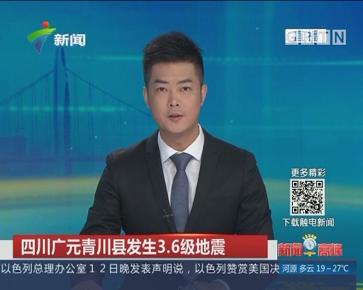四川广元青川县发生3.6级地震
