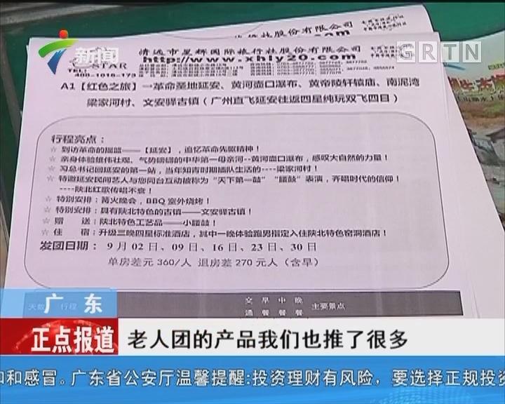 广东:长假后旅游线路齐降价