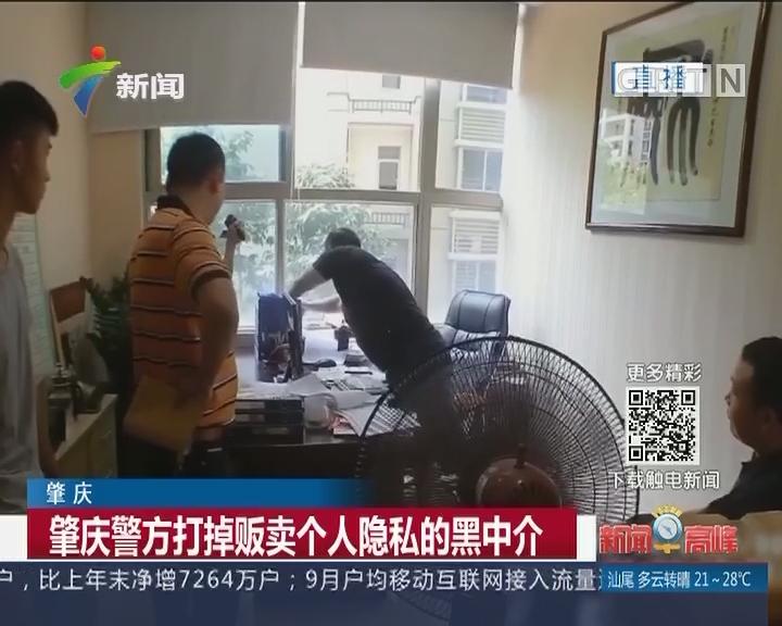 肇庆:肇庆警方打掉贩卖个人隐私的黑中介