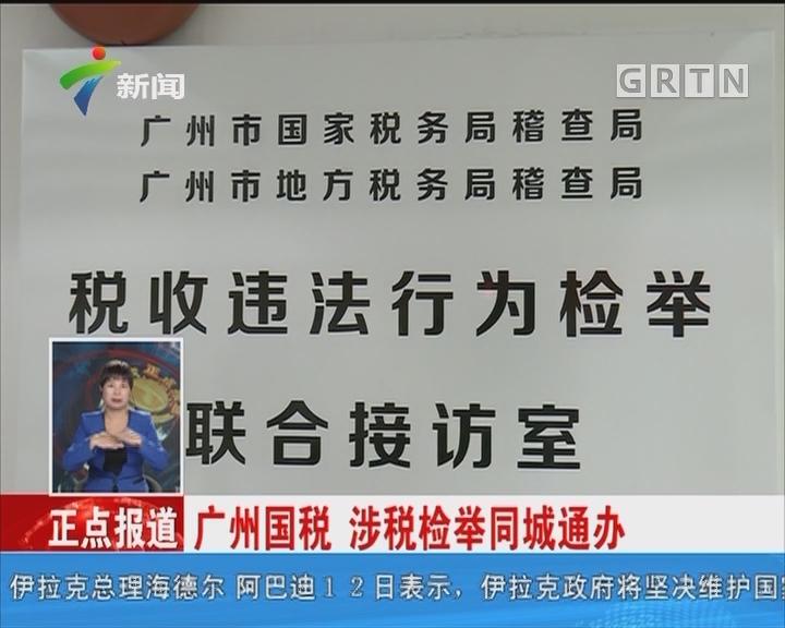 广州国税 涉税检举同城通办