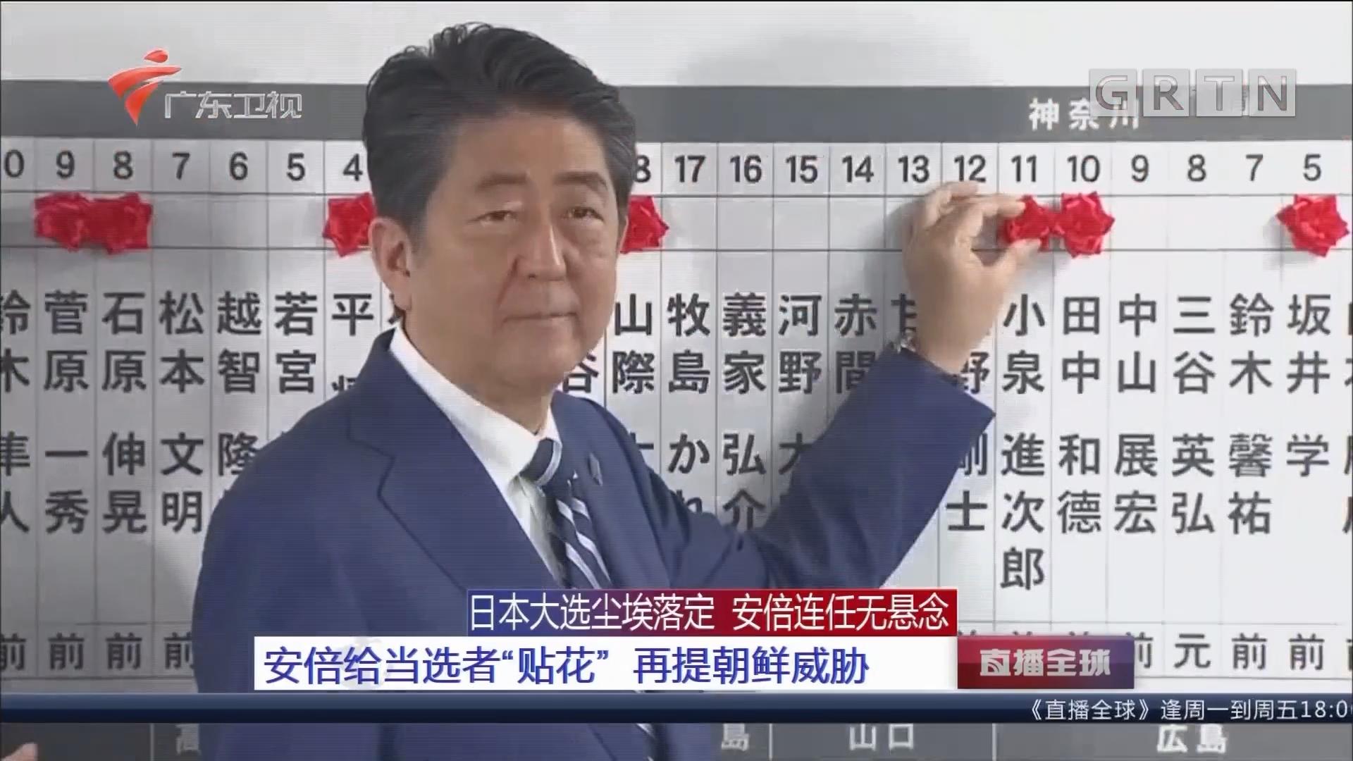 """日本大选尘埃落定 安倍连任无悬念:安倍给当选者""""贴花"""" 再提朝鲜威胁"""