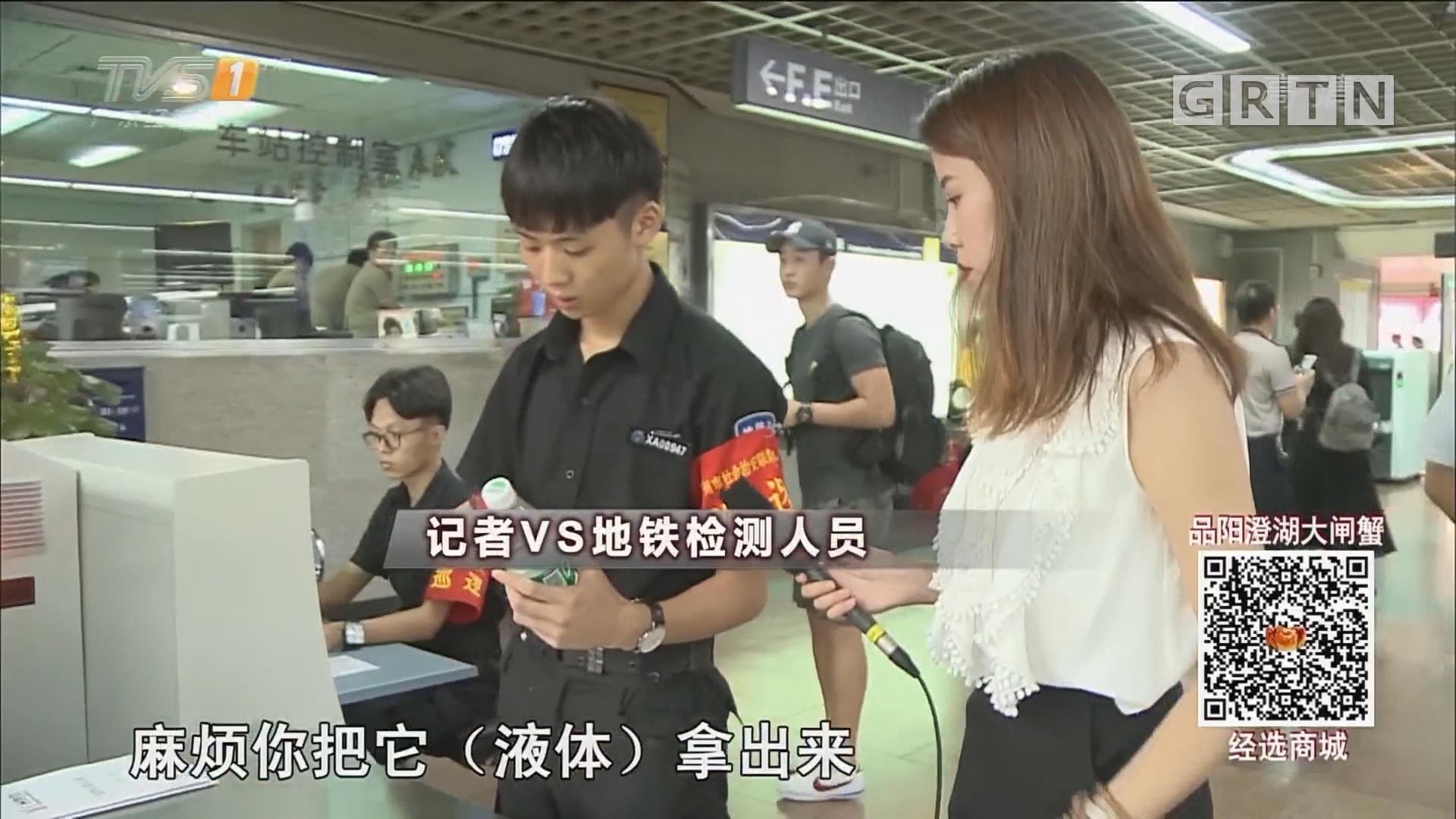 记者体验:广州地铁安检升级首日