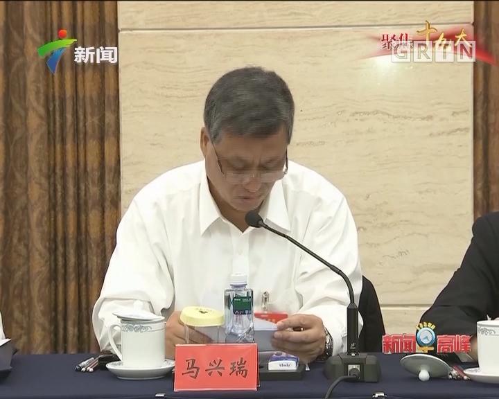 马兴瑞参加广东团分组讨论 敢于担当 勇挑重担 为实现中国梦作出广东应有贡献