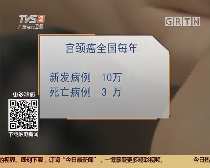 广州:二价宫颈癌疫苗 每针605元 今后家门口就能打