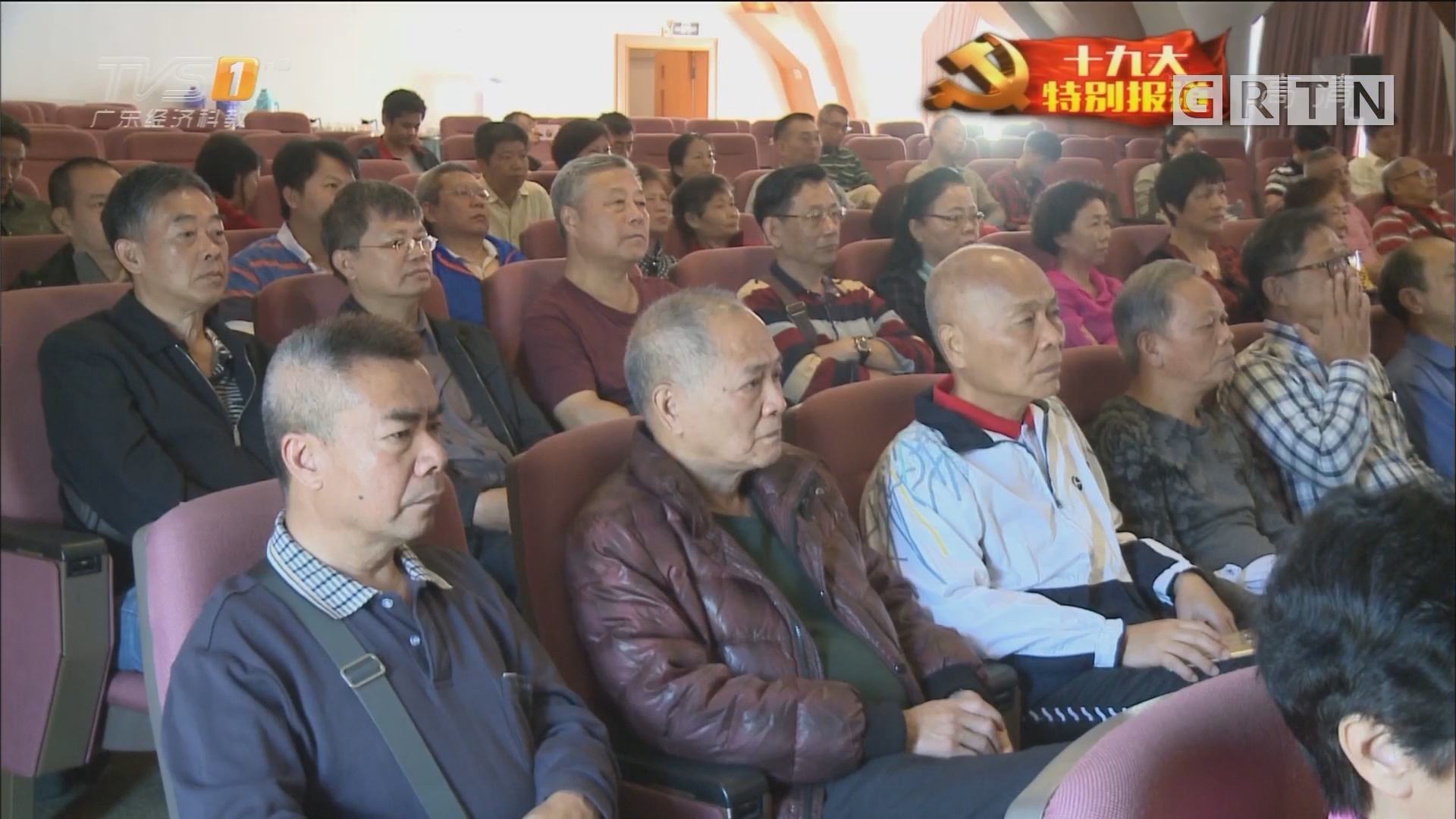 广州:退休老干部集体收看党的十九大开幕式
