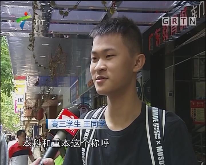 广东高考改革引发热议 一本二本拟合并录取