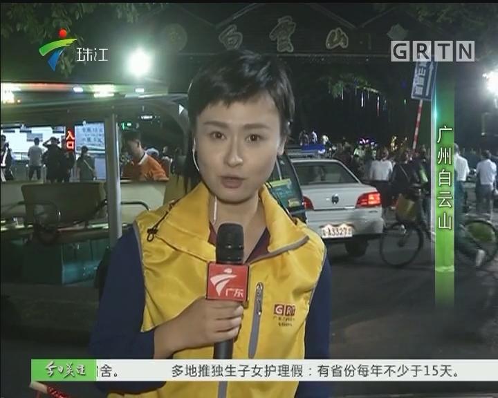 4G连线:白云山今晚迎重阳登高客流
