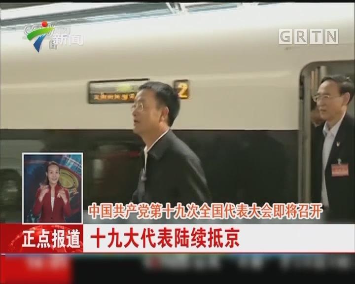 十九大代表陆续抵京