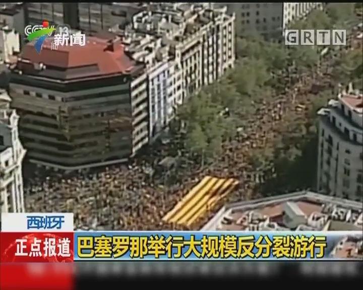 西班牙:巴塞罗那举行大规模反分裂游行