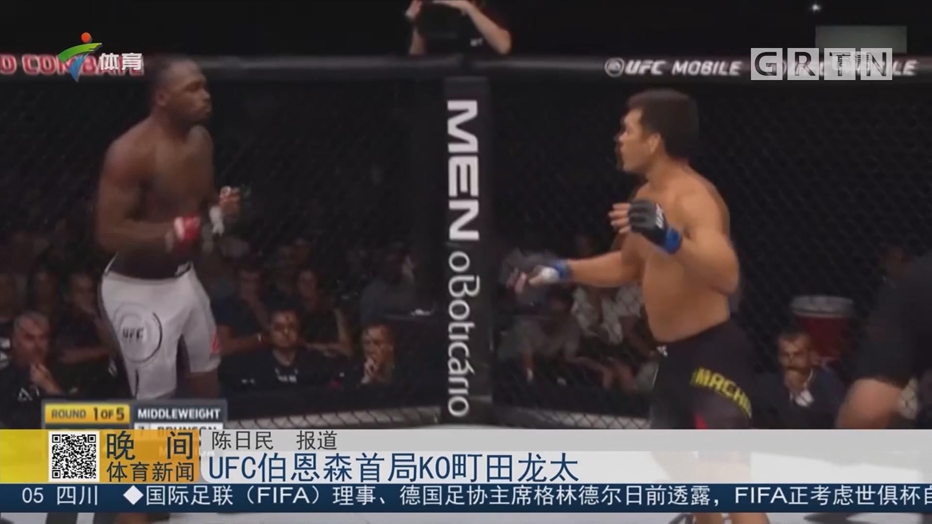UFC伯恩森首局KO町田龙太