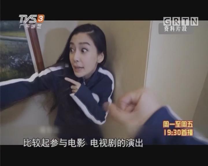 [2017-10-31]娱乐前线:杨颖参与新综艺录制 她会退出《奔跑吧》吗?