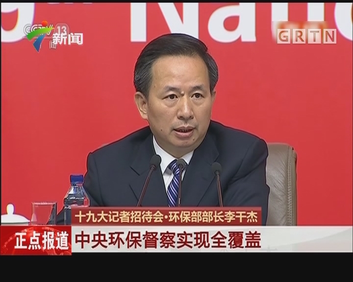 十九大记者招待会:践行绿色发展理念 建设美丽中国