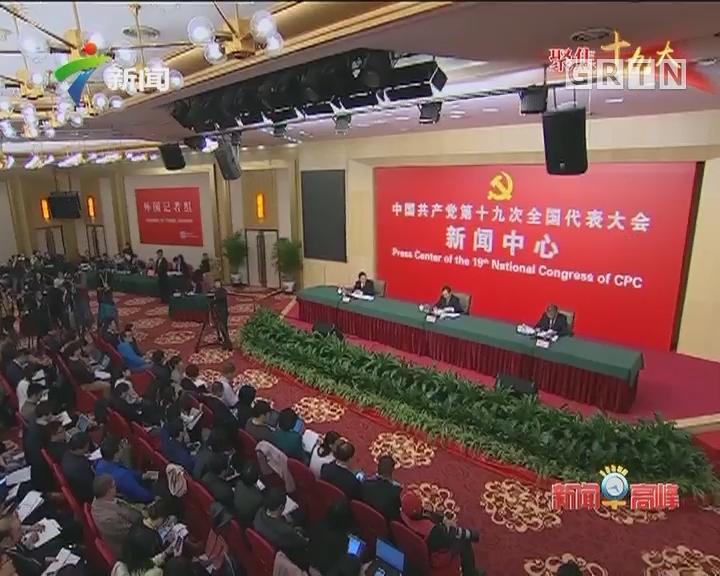 记者招待会:践行绿色发展理念 建设美丽中国