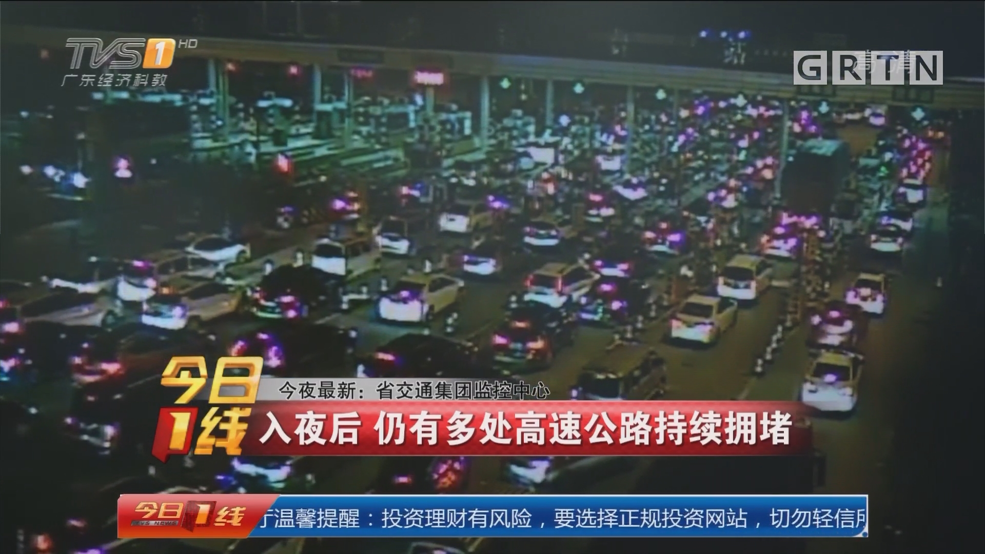 今夜最新:省交通集团监控中心 入夜后 仍有多处高速公路持续拥堵