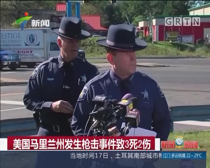 美国马里兰州发生枪击事件致3死2伤