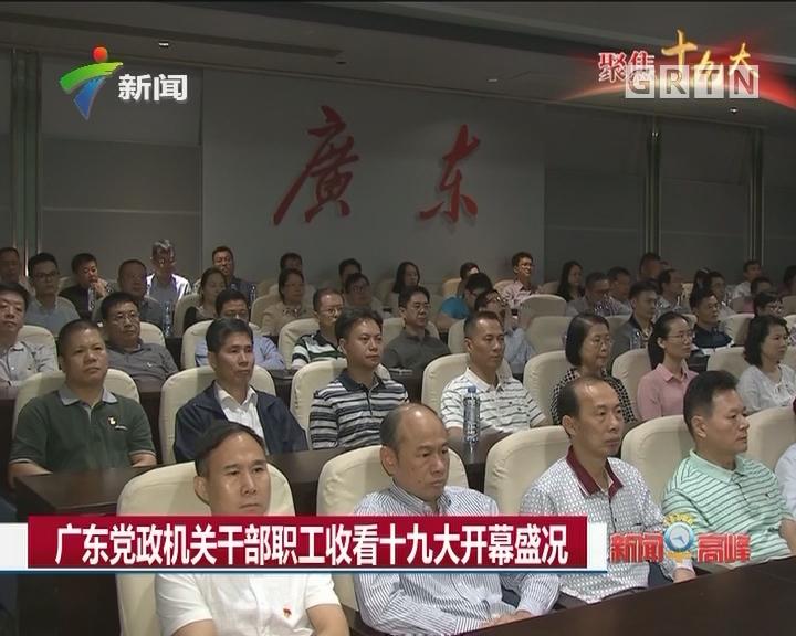 广东党政机关干部职工收看十九大开幕盛况