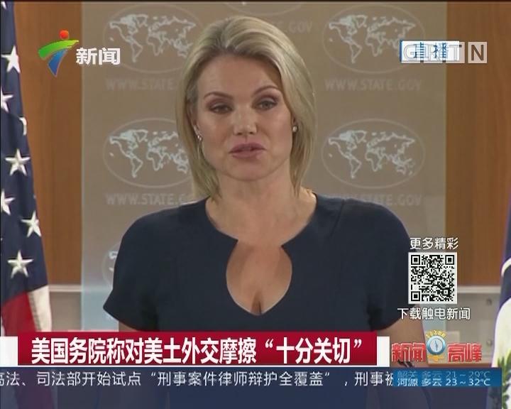"""美国务院称对美土外交摩擦""""十分关切"""""""