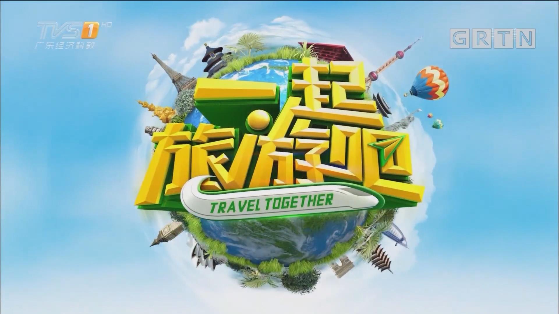 [HD][2017-10-21]一起旅游吧