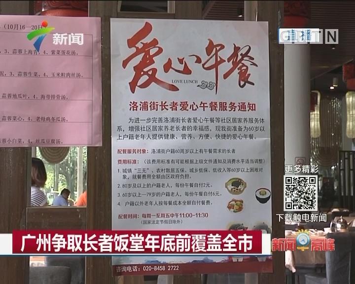 广州争取长者饭堂年底前覆盖全市