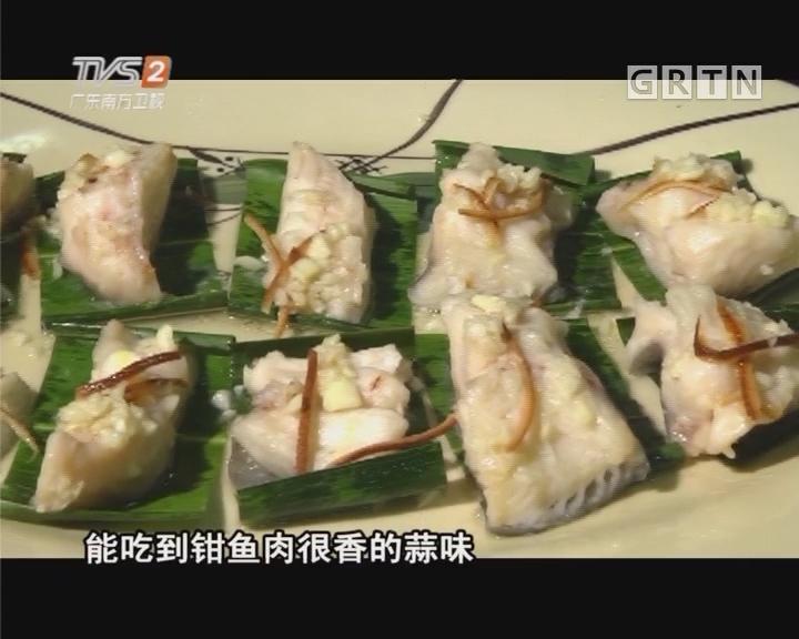 制作粽叶蒸梅花钳