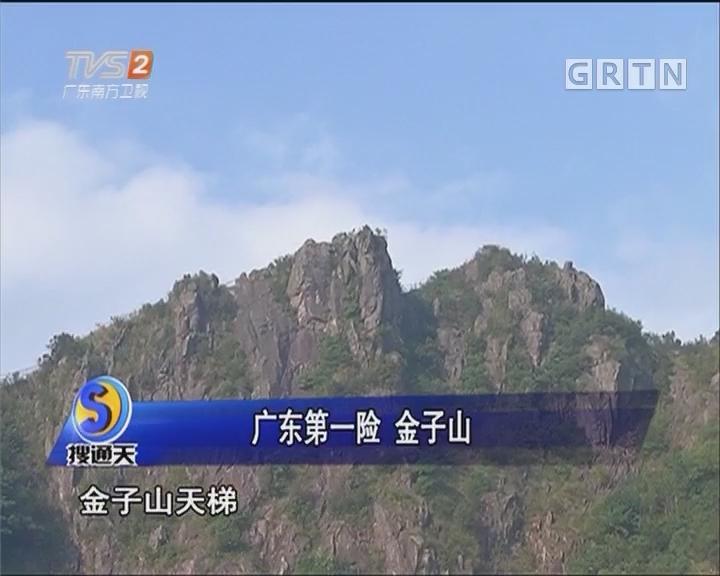 广东第一险 金子山
