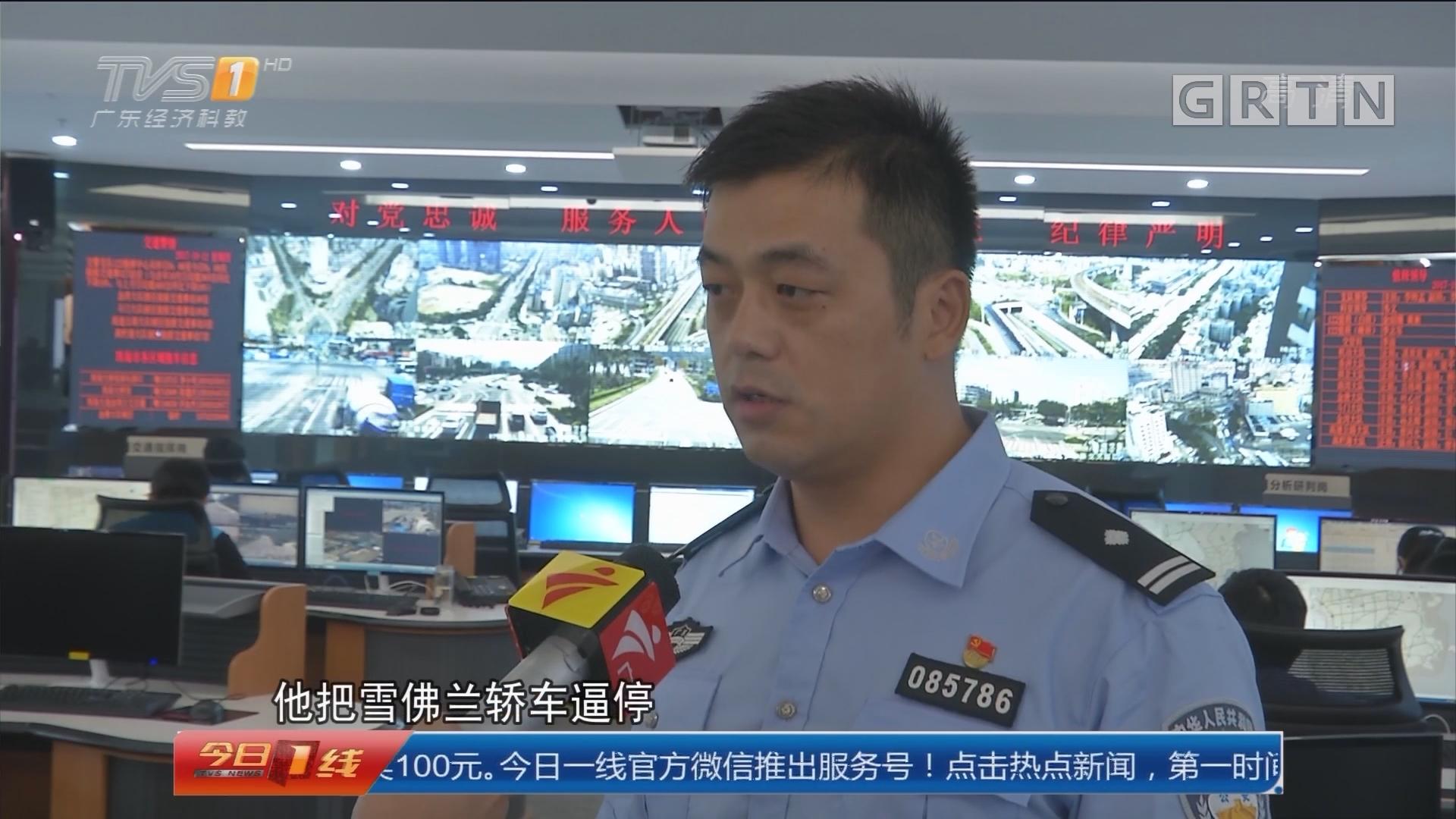 """关注交通安全:珠海 的哥犯""""路怒症"""" 被交警严罚"""