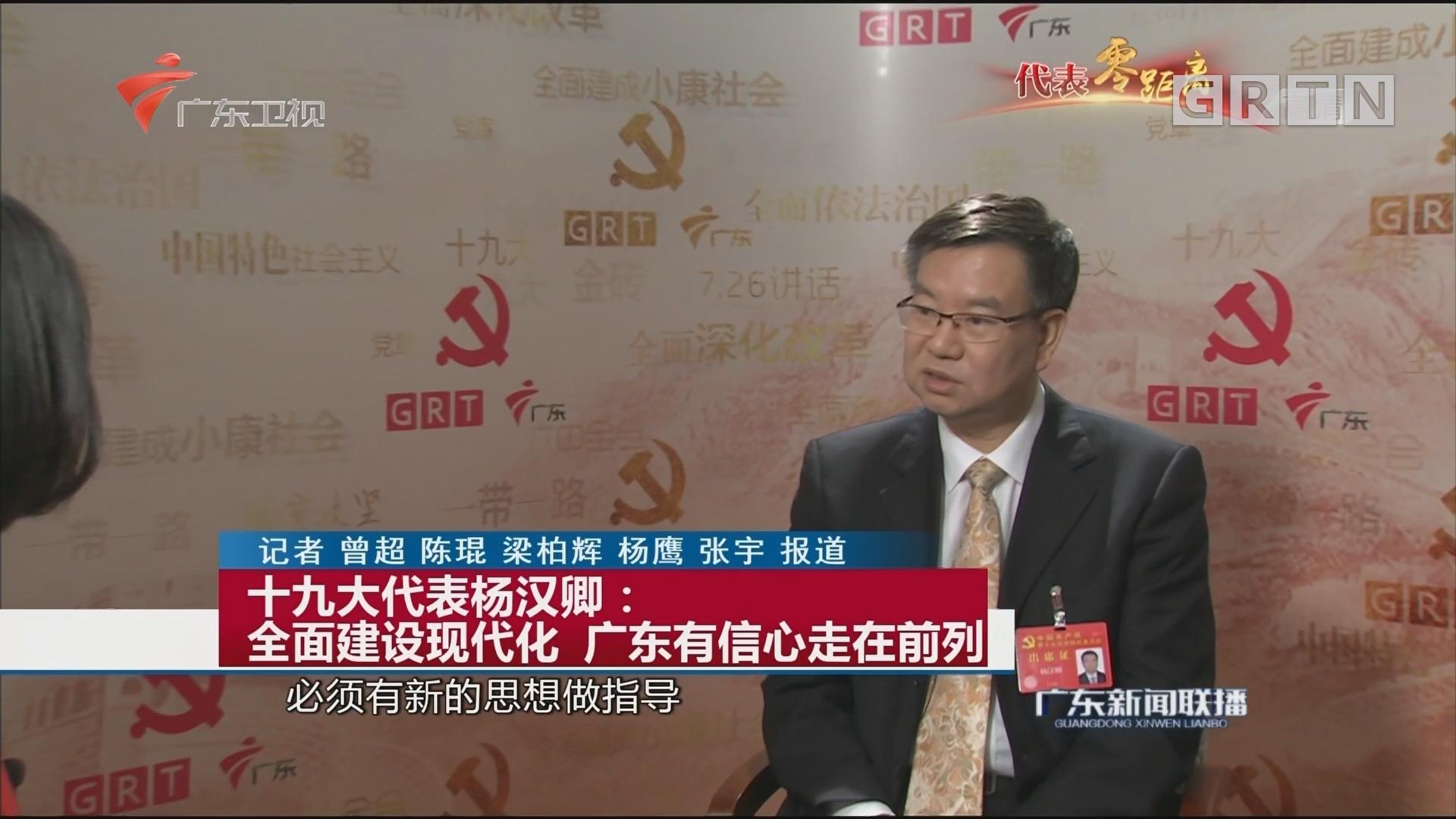 十九大代表杨汉卿:全面建设现代化 广东有信心走在前列