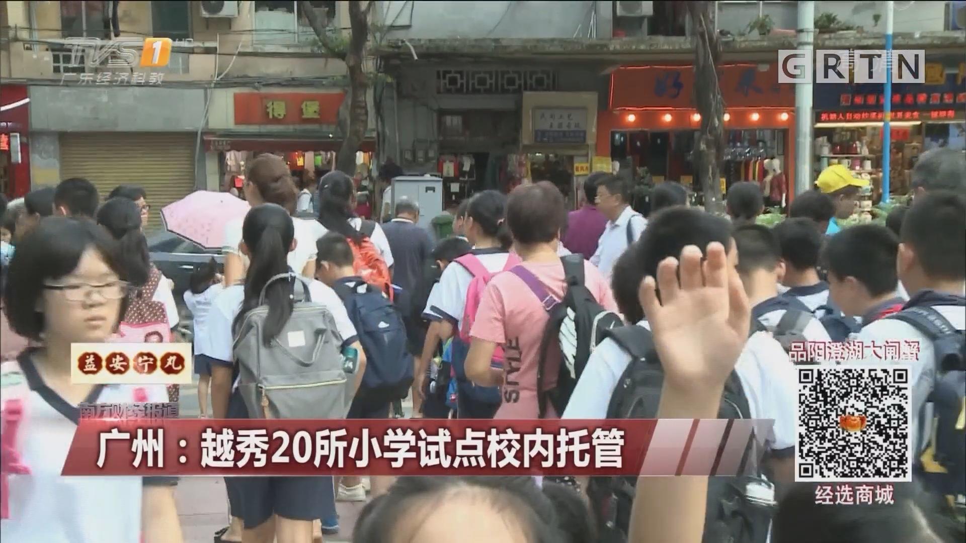 广州:越秀20所小学试点校内托管