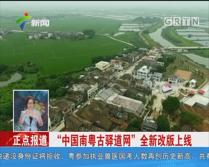 """""""中国南粤古驿道网""""全新改版上线"""