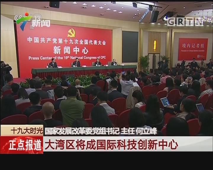 十九大时光·第四场记者招待会:国家发改委负责人谈经济发展