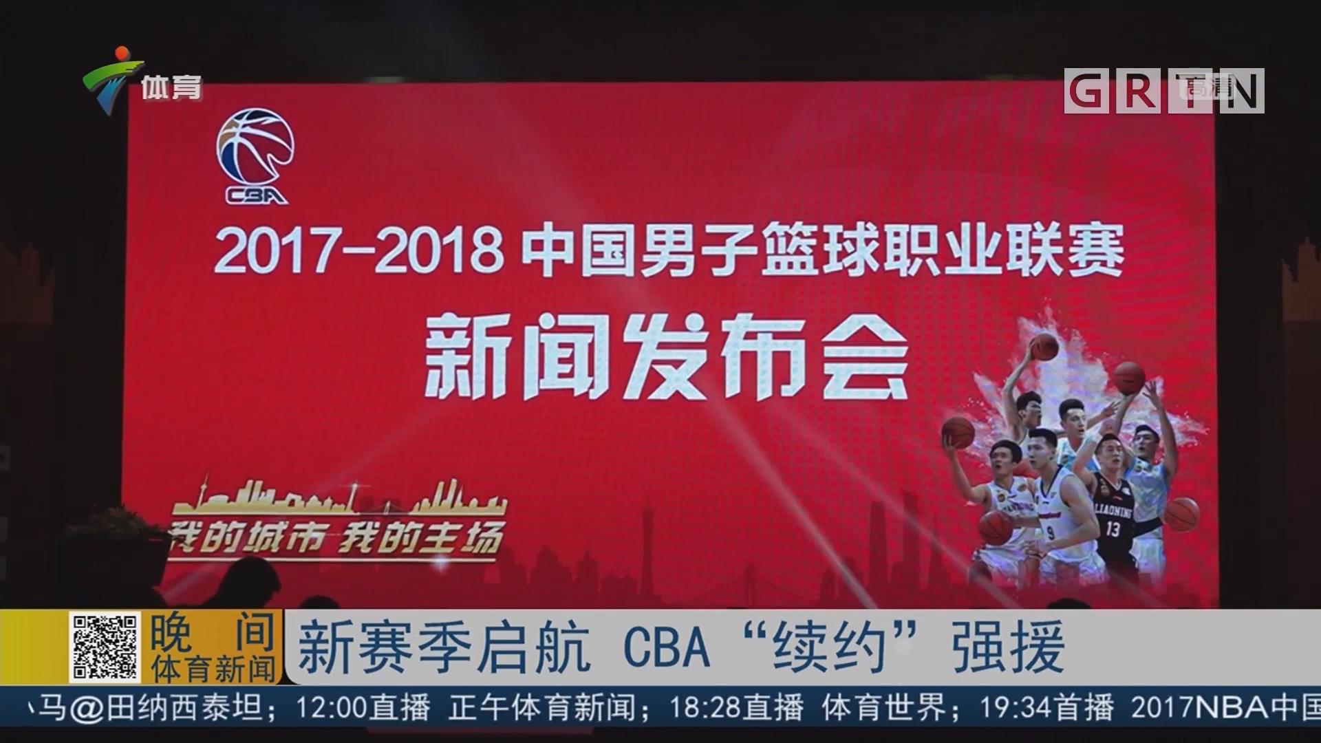 """新赛季启航 CBA""""续约""""强援"""