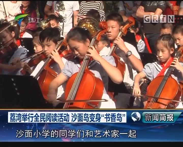 """荔湾举行全民阅读活动 沙面岛变身""""书香岛"""""""