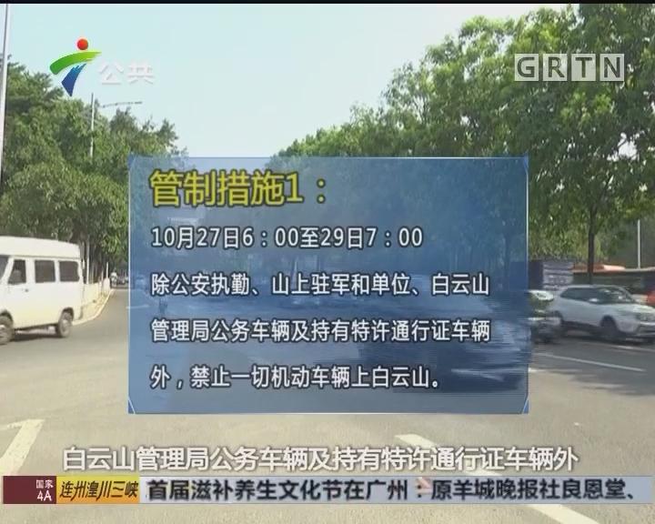 广州:重阳节将至 部分景点将施行交通管制