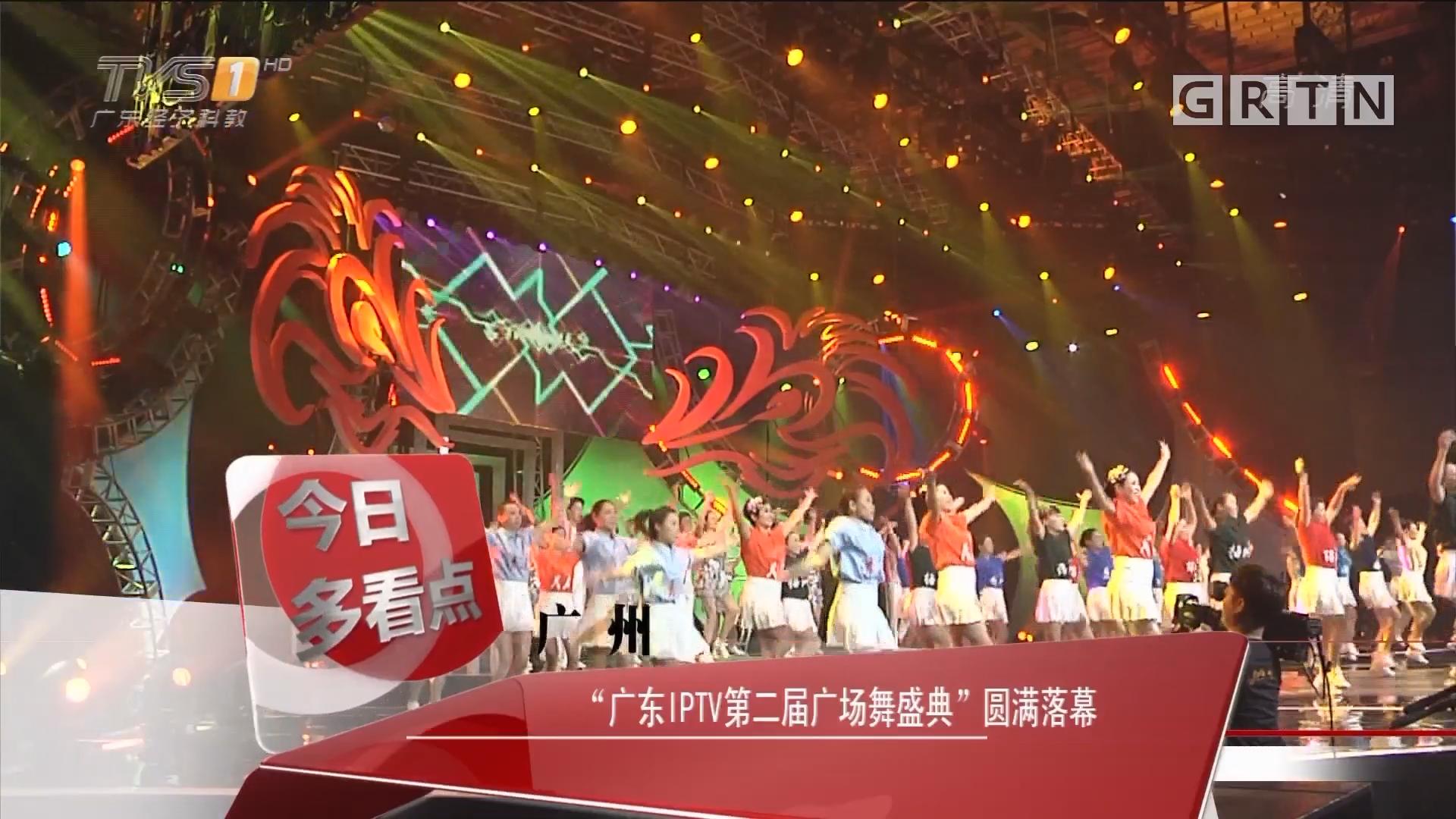 """广州:""""广东IPTV第二届广场舞盛典""""圆满落幕"""