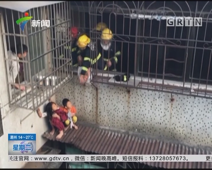 广州:家里突发大火 小姐弟躲雨棚避险获救