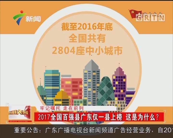 2017全国百强县广东仅一县上榜 这是为什么?