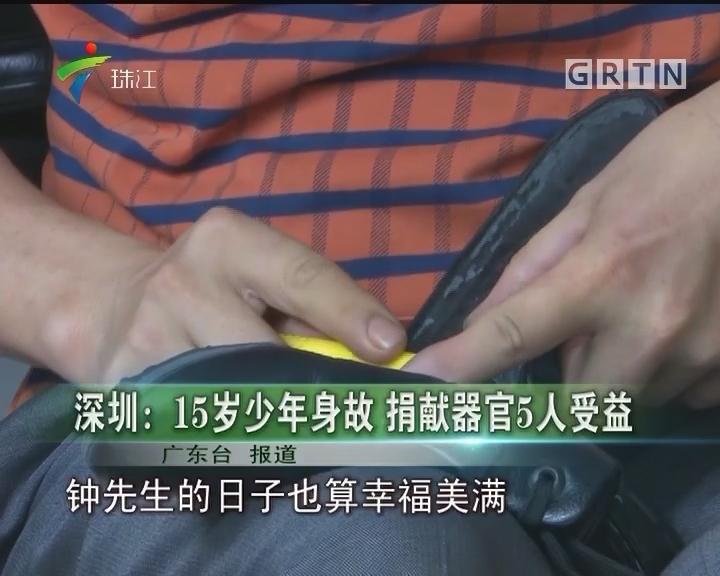 深圳:15岁少年身故 捐献器官5人受益