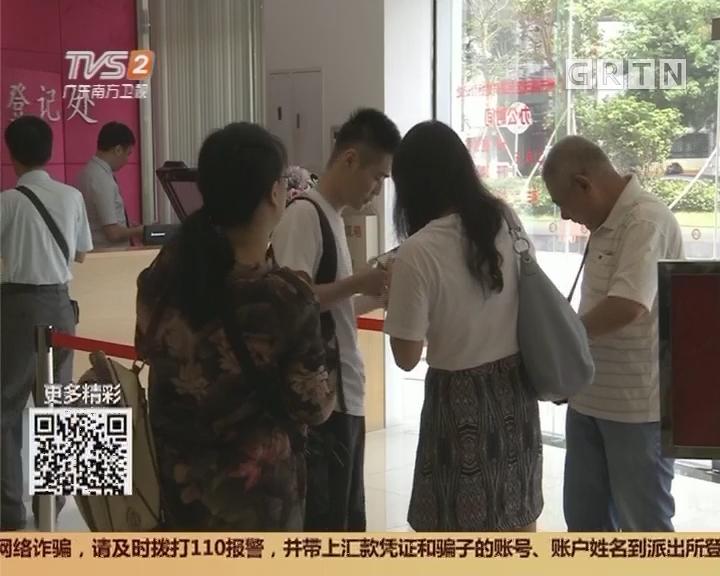 广州:双十一结婚登记号 一小时抢光