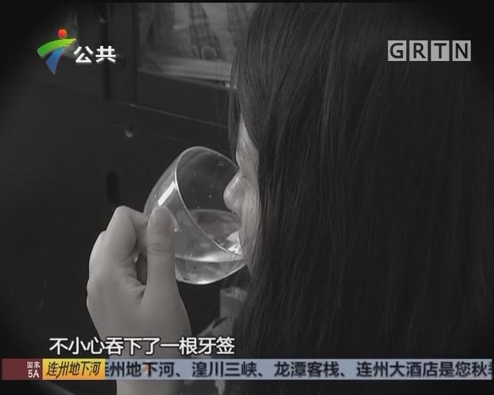 女子喝水误吞牙签 十九日后被医生取出