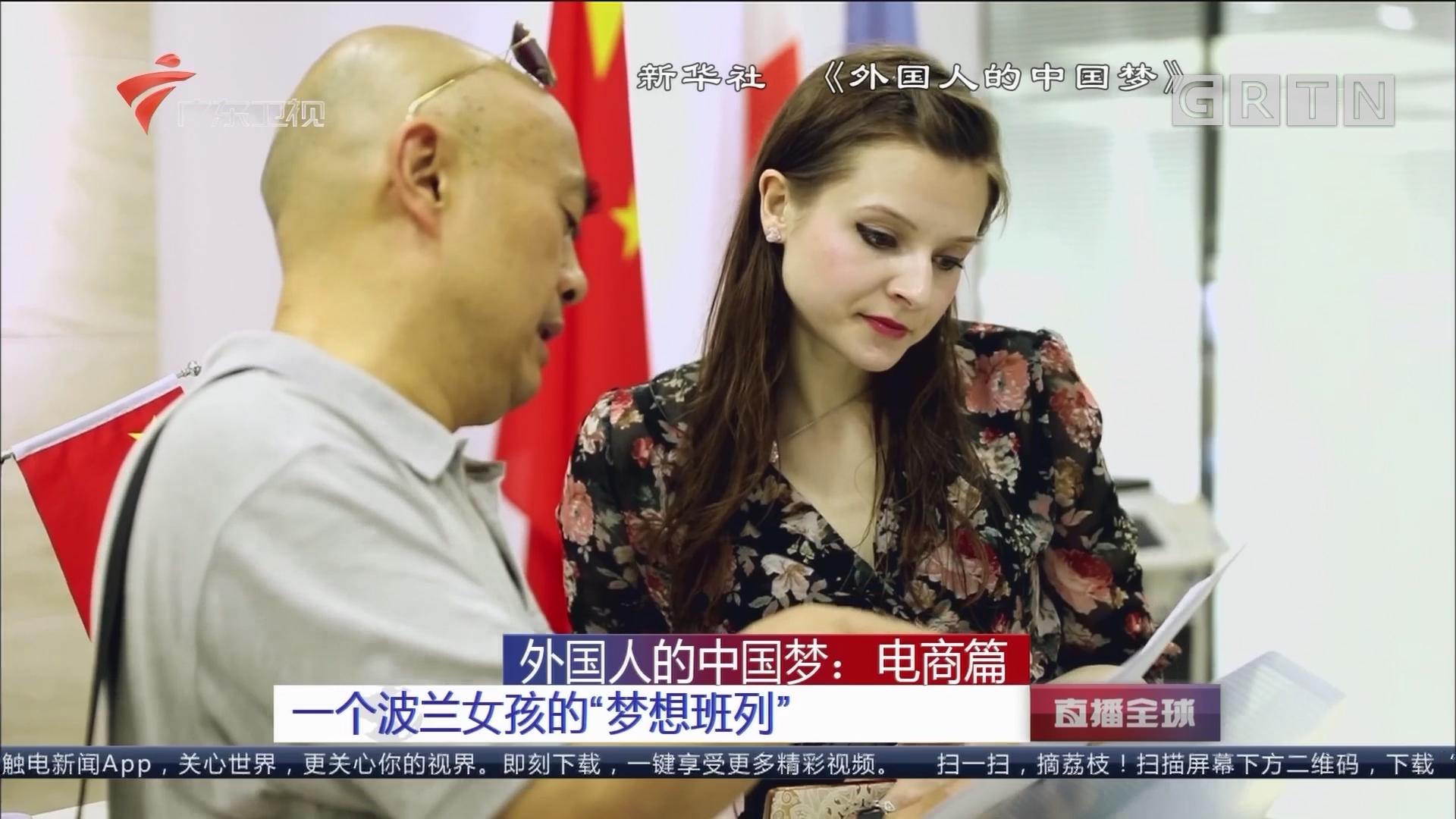 """外国人的中国梦:电商篇 一个波兰女孩的""""梦想班列"""""""