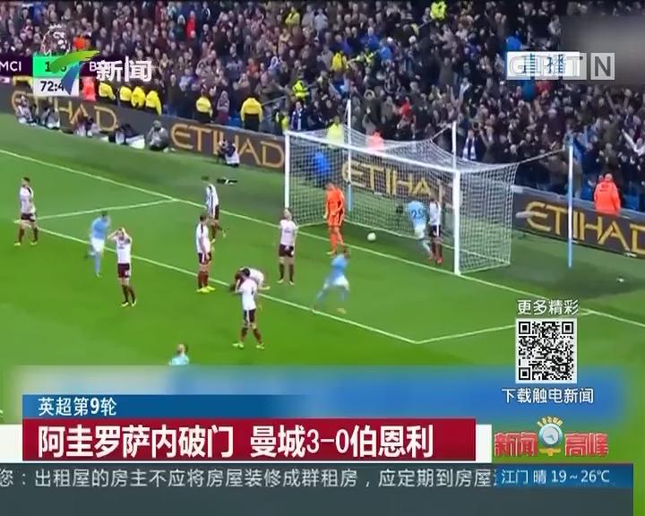英超第9轮:阿圭罗萨内破门 曼城3-0伯恩利