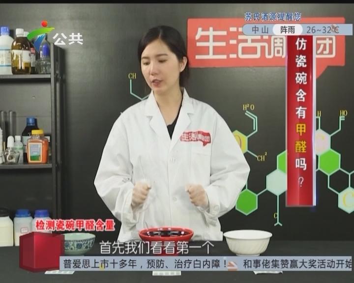 [2017-10-09]生活调查团:仿瓷碗含有甲醛吗?