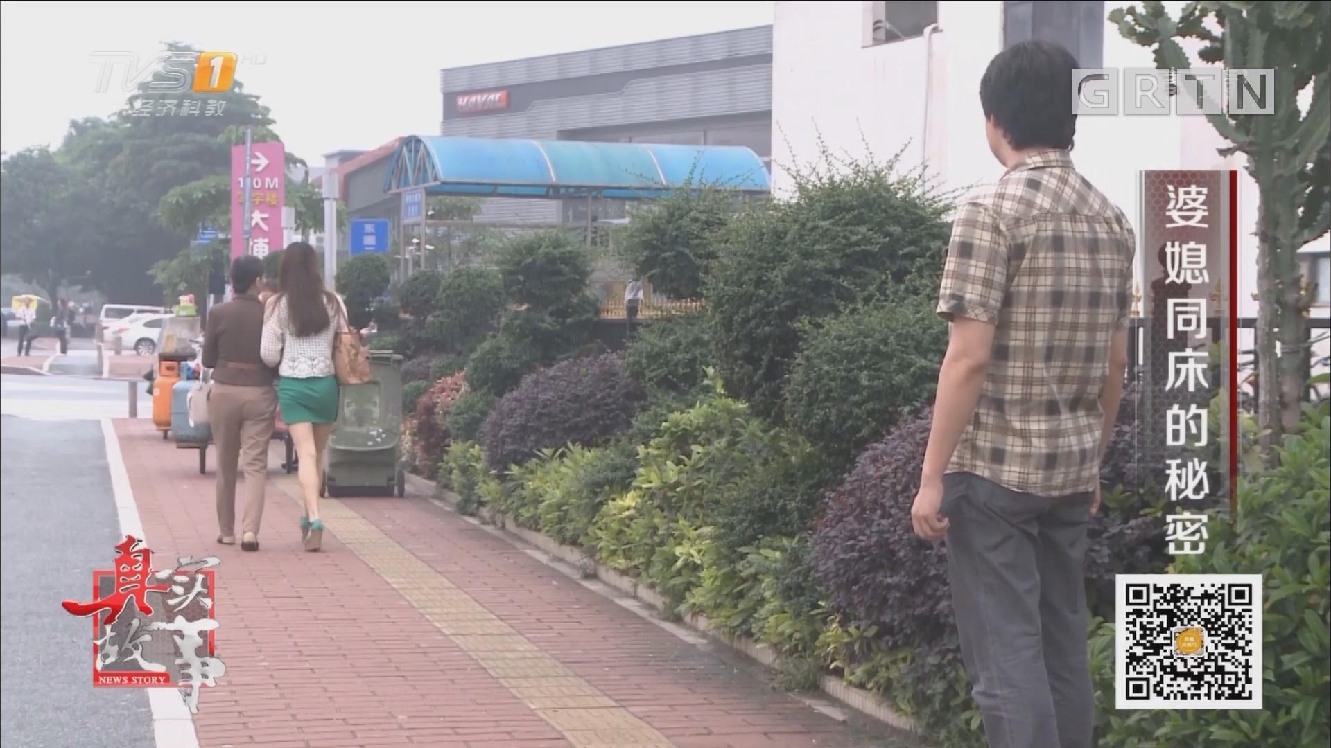 [HD][2017-10-06]真实故事:婆媳同床的秘密