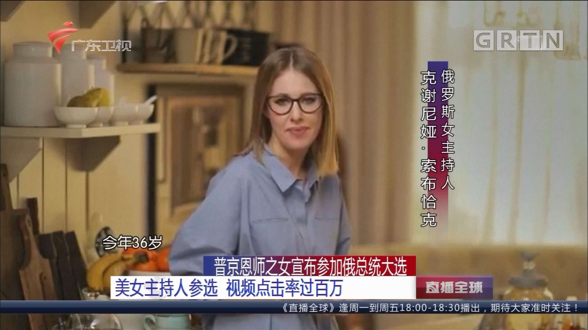 普京恩师之女宣布参加俄总统大选:美女主持人参选 视频点击率过百万