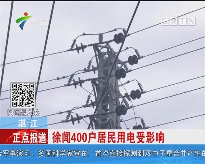 湛江:徐闻400户居民用电受影响