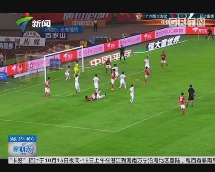 中超:刘健补时绝杀 广州恒大险胜延边富德