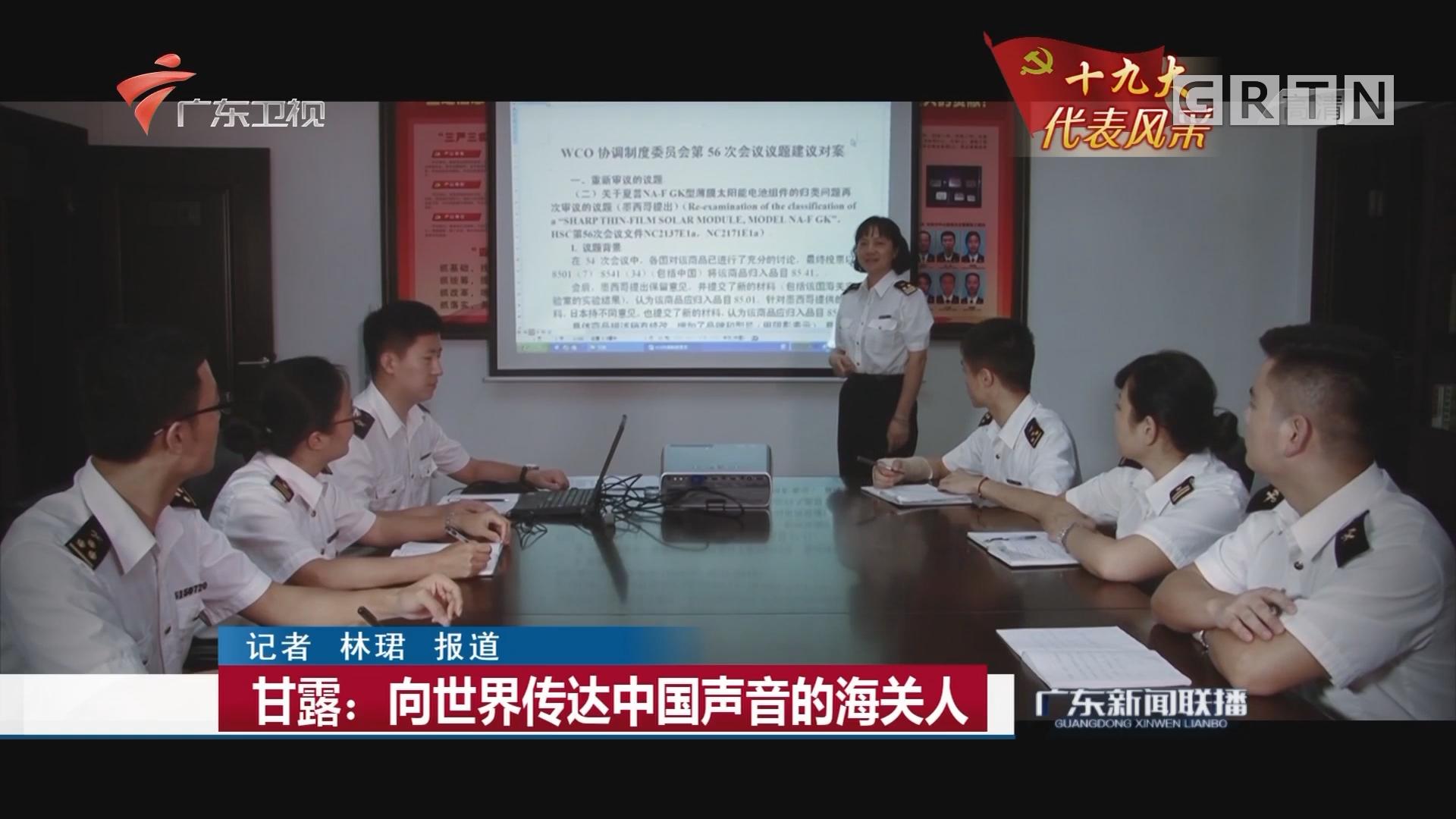 甘露:向世界传达中国声音的海关人